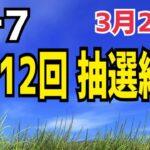 2021年3月26日 第412回 ロト7 抽選結果