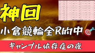 【競輪】【神回】26歳ギャンブル依存症サラリーマンが ミッドナイト小倉競輪全的中!?