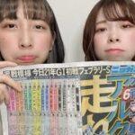 【競馬】ギャンブル未経験女子2人組が競馬初挑戦で大的中なるか!?【G1】