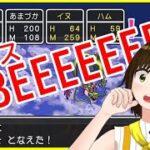 【ドラクエ3】裏ボス しんりゅうに挑む!!【ロトシリーズ完結】