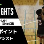 【ハイライト】小3ロト 新チーム順位決定戦でハッスルプレー!~ミニバスの試合~