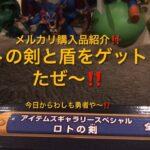【購入品紹介】ロトの剣と盾をゲット〜‼️今日からわしも勇者や⁉️他フィギュア3種紹介‼️