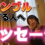 【ひろゆき】ギャンブルをしてる人達へ (個人的に楽しくなるにはどうすればいいか会議 #3) pt8