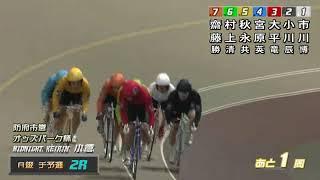 3/1 ミッドナイト競輪オッズパーク杯(FII)1日目 第2競走