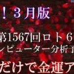 3月11日抽選日ロト6