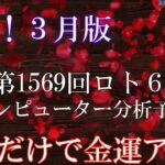 3月18日抽選日ロト6