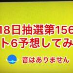 3月18日抽選第1569回ロト6予想してみた