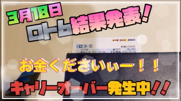 【宝くじ】3月18日 ロト6結果発表!