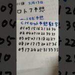 3月19日  第411回   ロト7予想