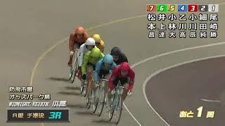 3/2 ミッドナイト競輪オッズパーク杯(FII)2日目 第3競走