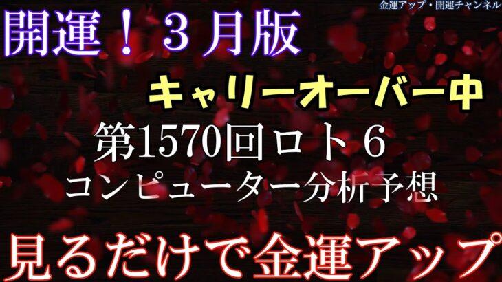 3月22日抽選日ロト6