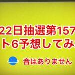 3月22日抽選第1570回ロト6予想してみた