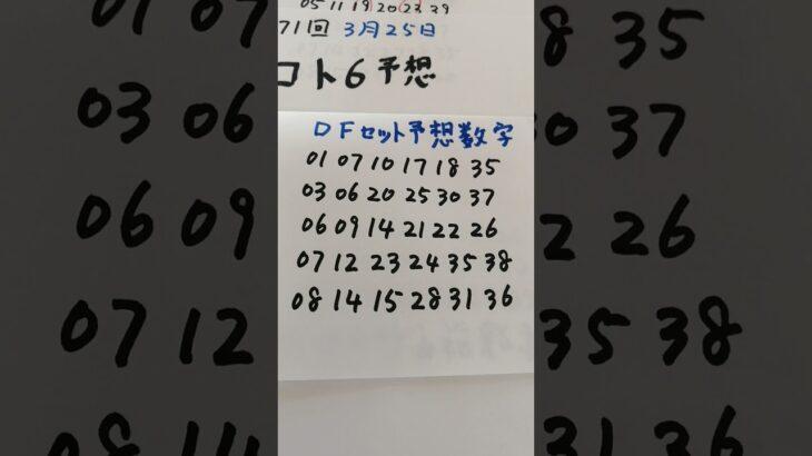 3月25日  第1571回  ロト6予想