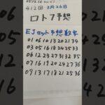 3月26日  第412回  ロト7予想