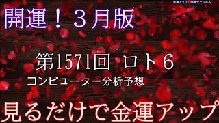 3月29日抽選日ロト6