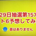 3月29日抽選第1572回ロト6予想してみた