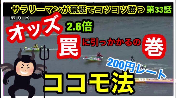 🏁ココモ法!ココモ法の唯一の欠点のオッズの罠【競艇 ボートレース】第33話