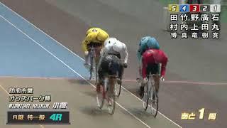 3/3 ミッドナイト競輪オッズパーク杯(FII)3日目 第4競走
