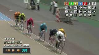 3/3 ミッドナイト競輪オッズパーク杯(FII)3日目 第7競走