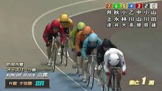 3/3 ミッドナイト競輪オッズパーク杯(FII)3日目 第8競走