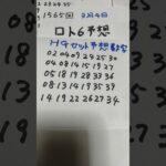 3月4日  第1564回   ロト6予想