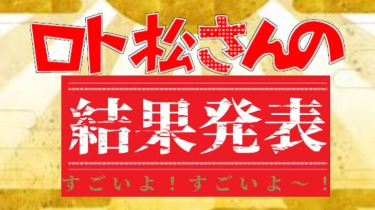 3口当選!!第410回結果発表!ロト松さんのロト7