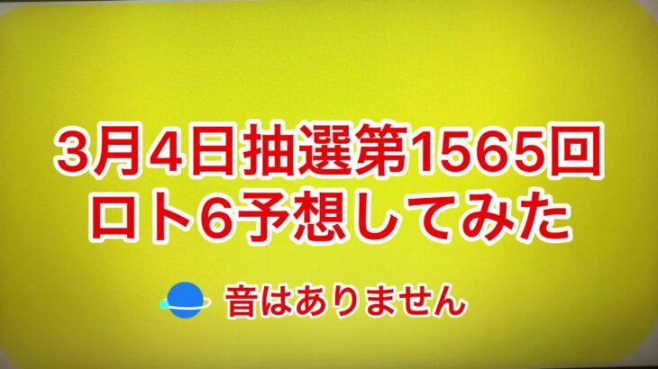 3月4日抽選第1565回ロト6予想してみた