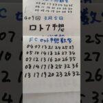 3月5日  第409回  ロト7予想