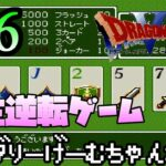 #36【ドラクエ6】これが俺のギャンブルだ! ドラゴンクエスト6 幻の大地【レトロ/SFC】