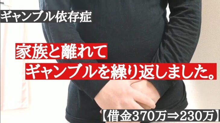 【ギャンブル依存症】家族と離れてスリップを繰り返しました、、、【借金370万⇒230万円】