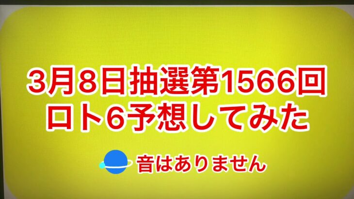 3月8日抽選第1566回ロト6予想してみた