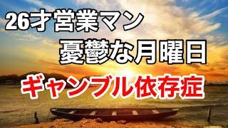 【ギャンブル依存症の日常】年収400万円 社畜営業マン 憂鬱な月曜日