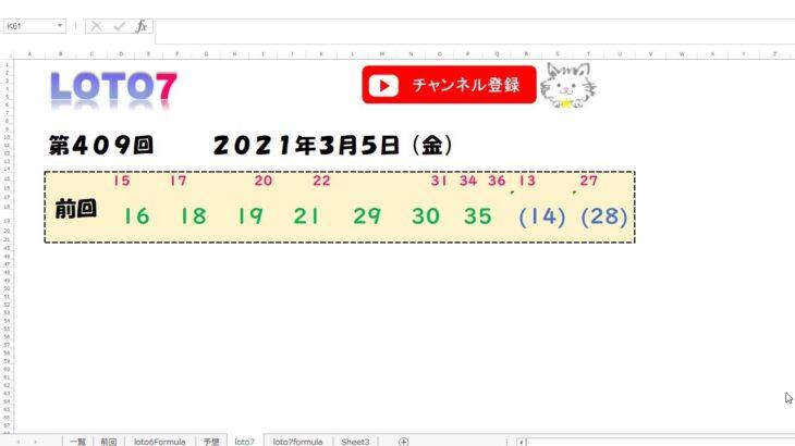 予想数字 第409回 LOTO7 ロト7 2021年3月5日 (金) HiromiTV