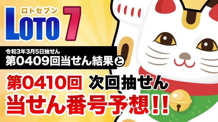 【第409回→第410回】 ロト7(LOTO7) 当せん結果と次回当せん番号予想