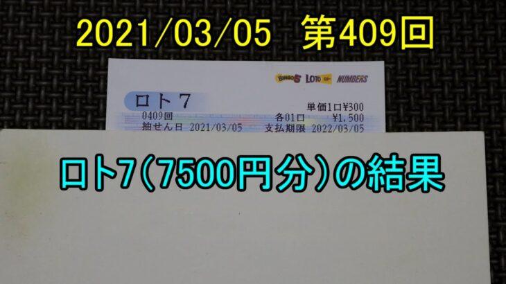 第409回のロト7(7500円分)の結果
