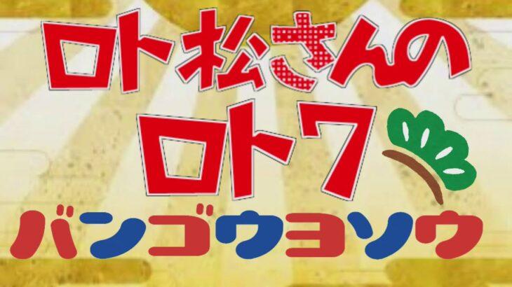ロト松さんのロト7番号予想~第410回開催分