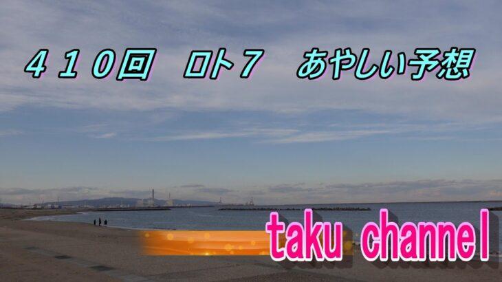 【ロト7】410回ロト7予想動画【高額コイコイ】