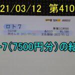 第410回のロト7(7500円分)の結果