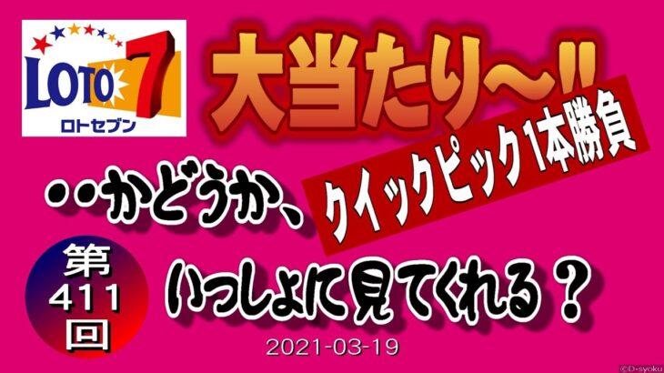 【ロト7一本勝負】 第411回結果発表 #2021年03月19日#宝くじ