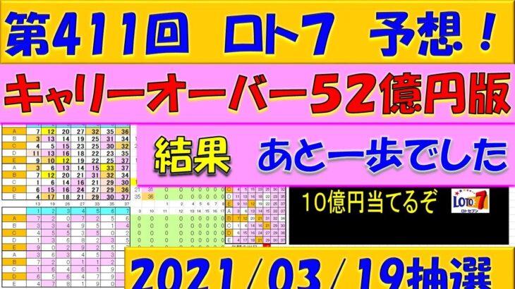 第411回 ロト7予想キャリーオーバーバージョン 2021年3月19日抽選