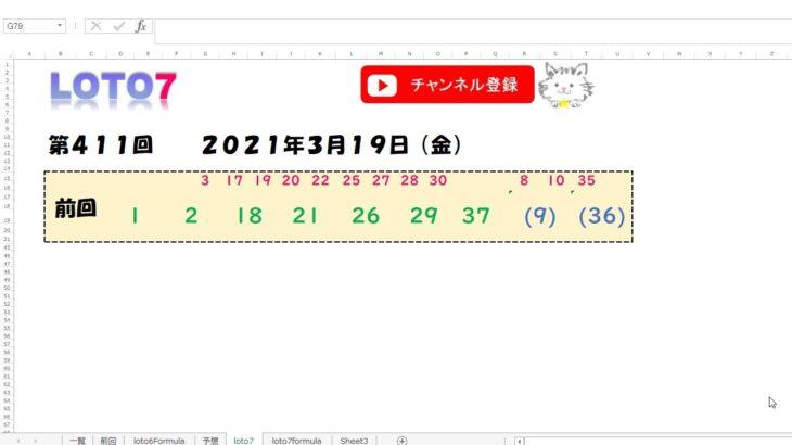 予想数字 第411回 LOTO7 ロト7 2021年3月19日 (金) HiromiTV