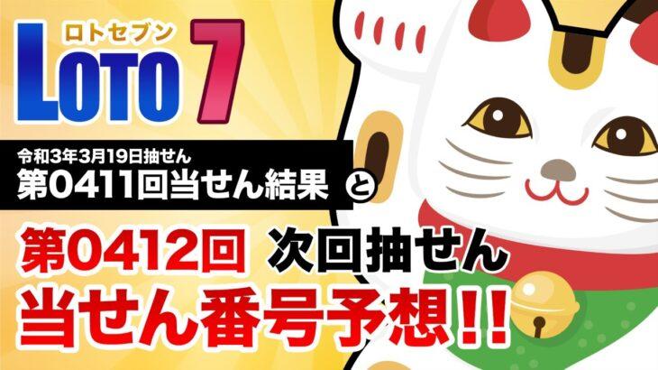 【第411回→第412回】 ロト7(LOTO7) 当せん結果と次回当せん番号予想