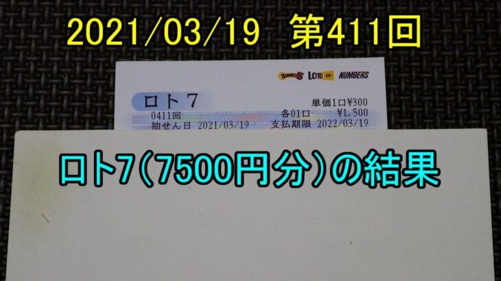 第411回のロト7(7500円分)の結果