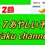 【ロト7】 第412回 ロト7予想動画 10口購入 【高額当選祈願】