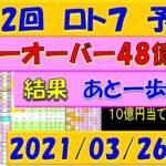 第412回 ロト7予想キャリーオーバーバージョン 2021年3月26日抽選