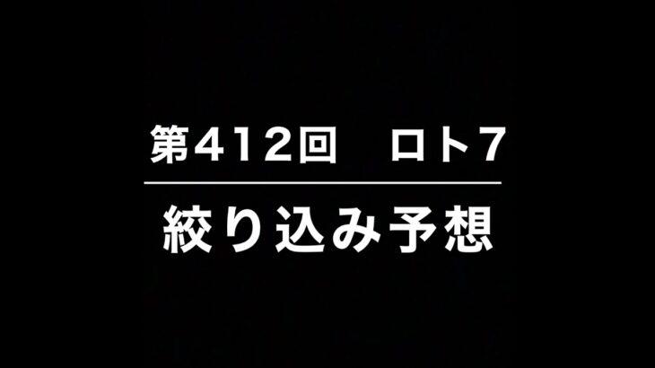 第412回ロト7 絞り込み予想