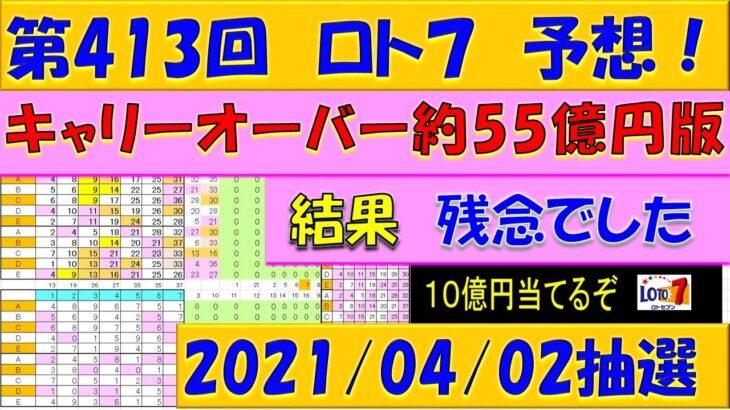 第413回 ロト7予想キャリーオーバーバージョン 2021年4月2日抽選