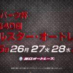 4月25日開幕! 「オッズパーク杯SG第40回オールスター・オートレース」テレビCM