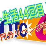 【ロト生活】44回目!