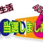 【ロト生活】45回目!